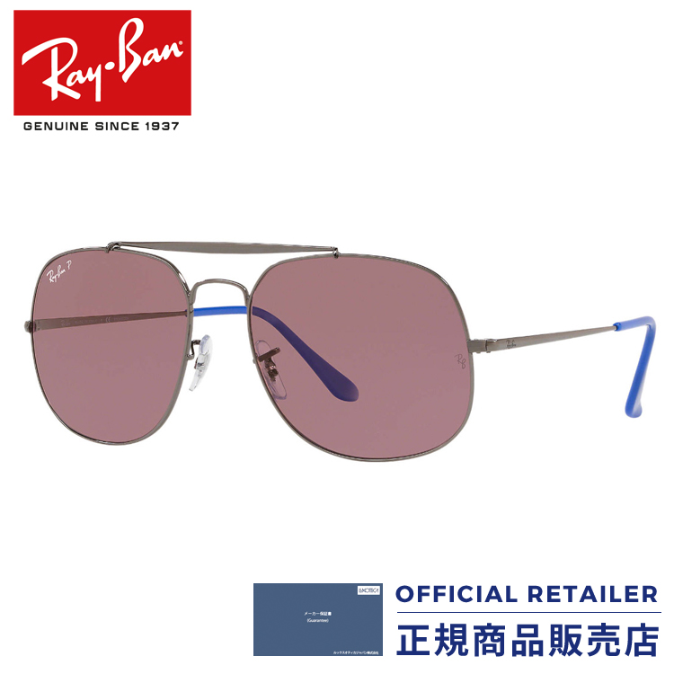 ポイント20倍以上!|レイバン サングラス RB3561 9106W0 57サイズ2018NEW 新作 ジェネラル 偏光レンズ アビエーターRay-Ban RX3561 9106W0 57サイズ サングラス メンズ レディース