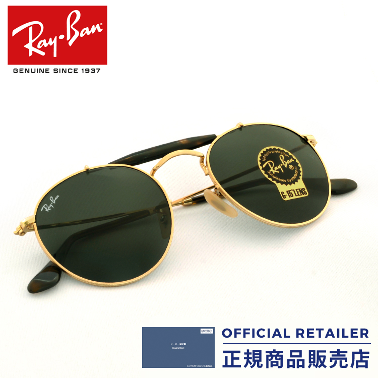 e057cee98a Sunglass Online: Point 20 times for a limited time! Ray-Ban ...
