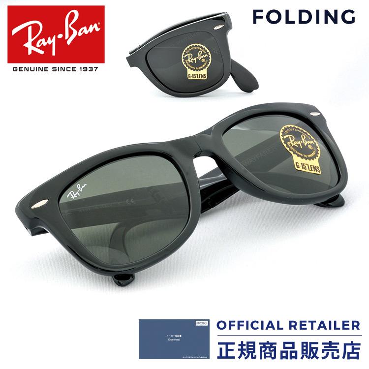 ポイント20倍以上!|【ランキング入賞】レイバン サングラス RB4105 601 50サイズ 54サイズ Ray-Banウェイファーラー 折りたたみ フォールディングRX4105 601サングラス レディース メンズ