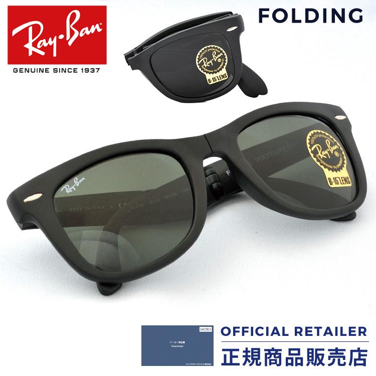 4c8cf04fc0 Sunglass Online  Ray-Ban RB4105 601S 50 size Ray-Ban way Farrar folding mat  black folding RX4105 601S sunglasses Lady s men