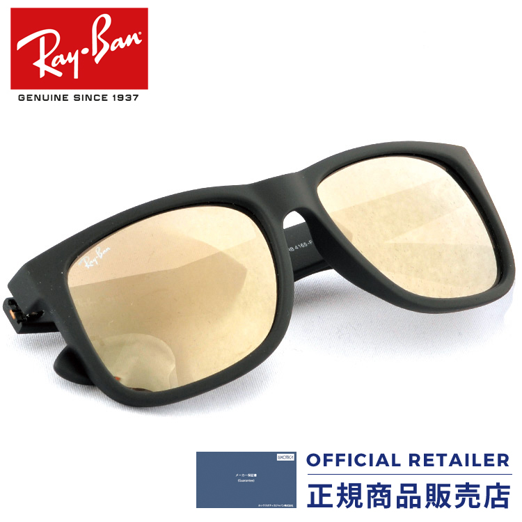 ポイント20倍以上!|【ケース色選べる】レイバン サングラス RB4165F 622/5A 622 5A 55サイズ 58サイズ Ray-Banジャスティン ミラー フルフィットモデルRX4165F 622/5A 55サイズ 58サイズ 【case】