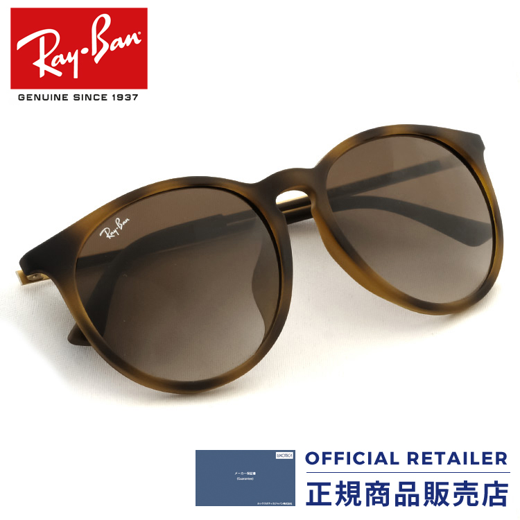 ae819ca217 Ray-Ban RB4274F 856 13 856 13 57 size Ray-Ban Erika full fitting model  tortoiseshell tortoise shell RX4274F 856 13 57 size sunglasses Lady s men