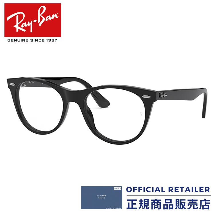 伊達レンズ無料キャンペーン中!レイバン メガネフレームRX2185VF 2000 52サイズ アジアンフィット Ray-Ban RX2185VF-2000 メンズ レディース【PT20】【DL0Y】