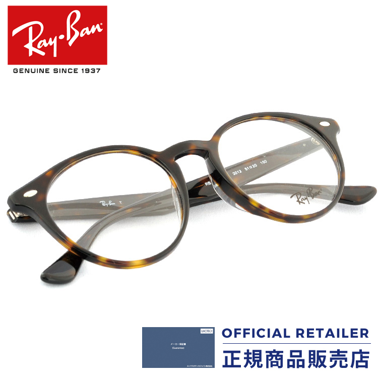 ポイント20倍以上!|レイバン RX2180VF 2012 51サイズ Ray-Banレイバン メガネ フレーム ラウンド 丸メガネ べっ甲 べっこうRB2180VF 2012 メガネ フレーム 眼鏡 めがね