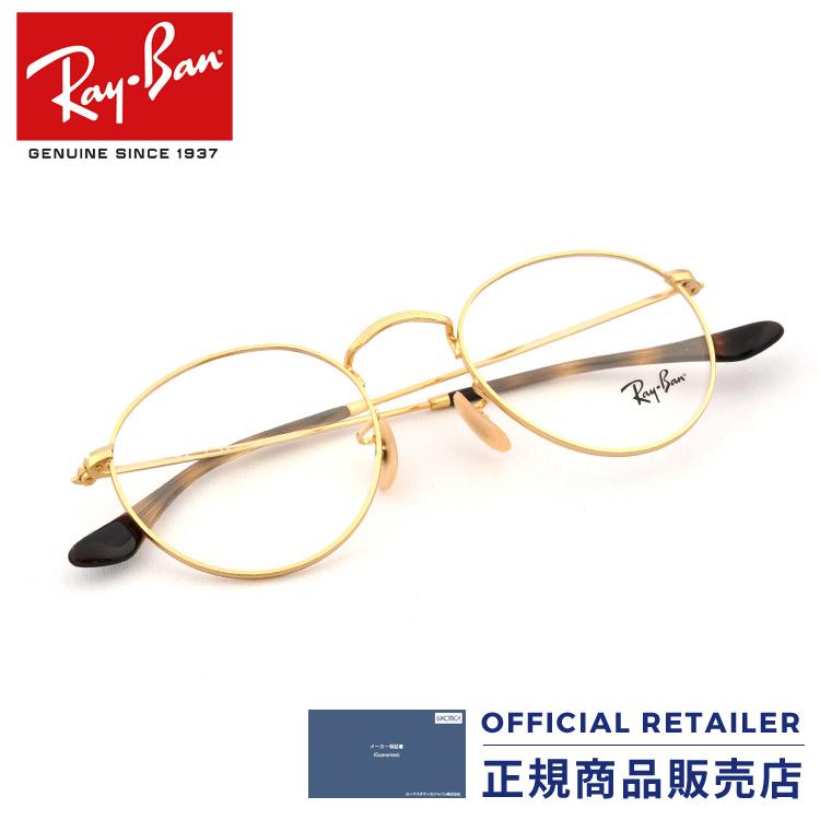 店内最大30倍ポイント&最大15%OFFクーポン発行中!【ランキング1位】レイバン RX3447V 2500 50サイズ Ray-Banレイバン メガネ フレーム ラウンドメタルRB3447V 2500 50サイズ メガネ フレーム 眼鏡 めがね レディース メンズ【A】【max30】