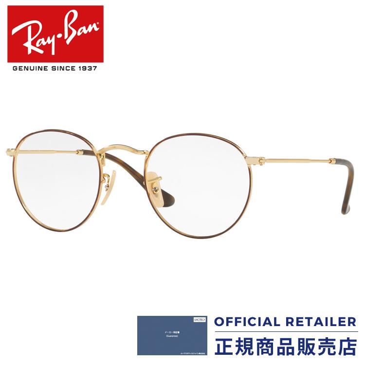 店内最大30倍ポイント&最大15%OFFクーポン発行中!レイバン RX3447V 2945 RX3447V 47サイズ 50サイズラウンドメタルRay-Ban RB3447V 2945 47サイズ 50サイズ メガネ フレーム 眼鏡 めがね レディース メンズ【max30】