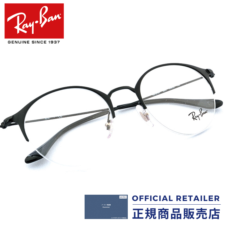 【アウトレット】店内最大20倍ポイント!!レイバン RX3578V 2904 48サイズ 50サイズ Ray-Banレイバン メガネフレーム ボストンRB3578V 2904 48サイズ 50サイズ メガネ フレーム 眼鏡 めがね 伊達メガネ メガネフレーム