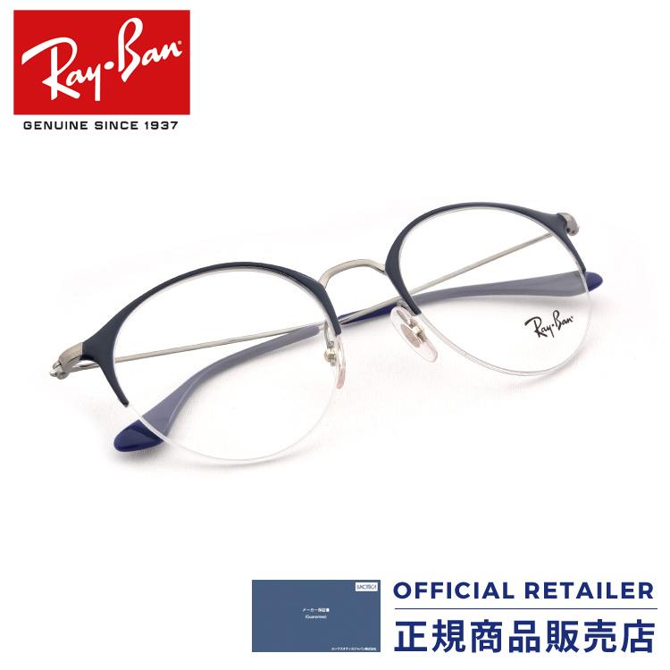 【アウトレット】【ランキング1位】レイバン RX3578V 2906 48サイズ 50サイズ Ray-Banレイバン メガネフレーム ボストンRB3578V 2906 メガネ フレーム 眼鏡 めがね 伊達メガネ メガネフレーム