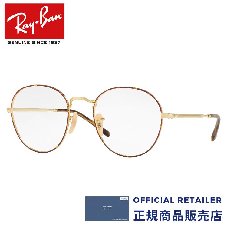 ポイント20倍以上!|レイバン RX3582V 2945 49サイズ 51サイズ Ray-Banレイバン メガネ フレーム ラウンド べっ甲 べっこうRB3582V 2945 メガネ フレーム 眼鏡 めがね レディース メンズ