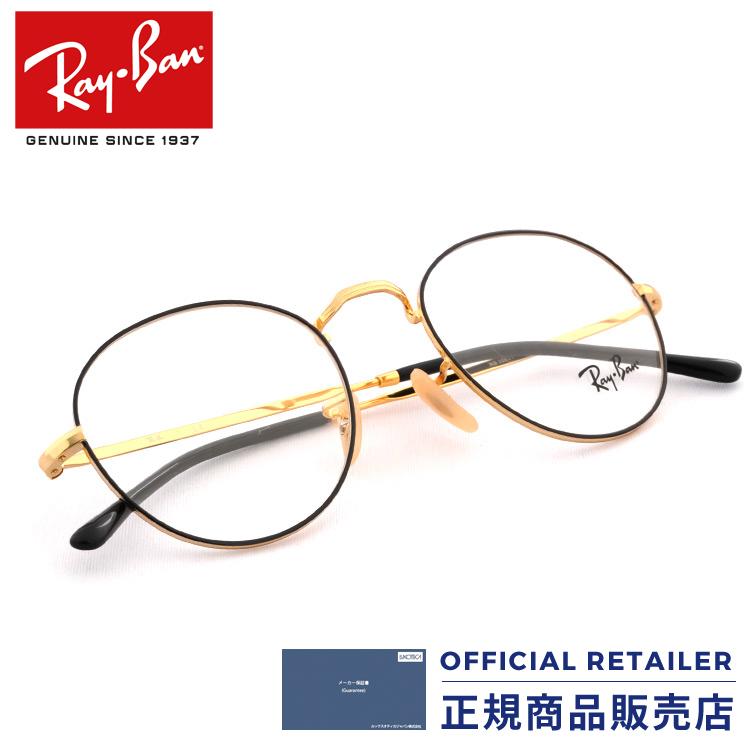 ポイント20倍以上!|レイバン RX3582V 2946 49サイズ 51サイズ Ray-Banレイバン メガネ フレーム ラウンドRB3582V 2946 49サイズ 51サイズ メガネ フレーム 眼鏡 めがね レディース メンズ