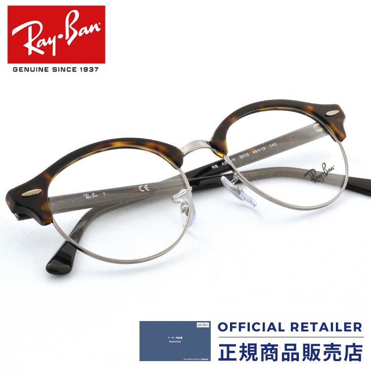 ポイント20倍以上!|レイバン RX4246V 2012 49サイズ Ray-Banレイバン メガネ フレーム クラブラウンド べっ甲柄RB4246V 2012 49サイズ メガネ フレーム 眼鏡 めがね レディース メンズ