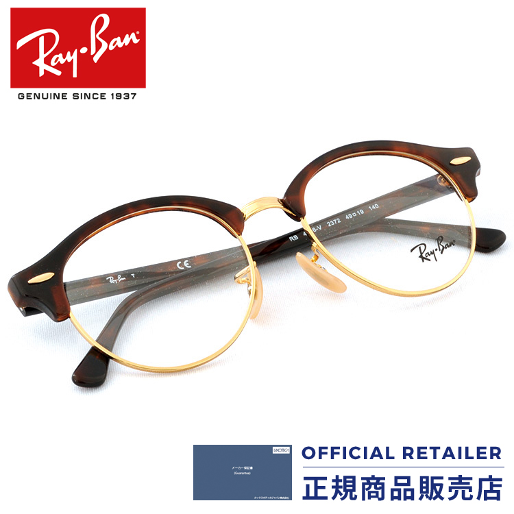 f0ef41f20 Point 20 times for a limited time! Ray-Ban RX4246V 2372 49 size Ray ...