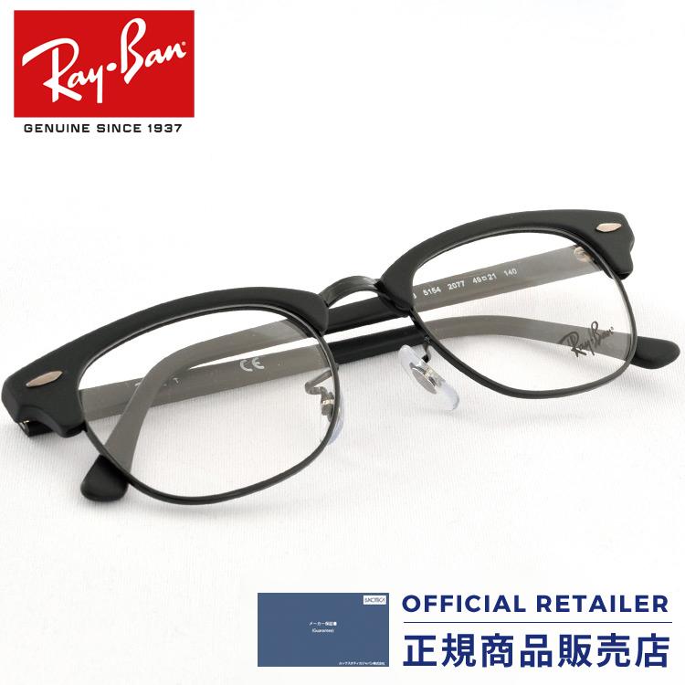 ポイント20倍以上!|【ランキング3位】レイバン RX5154 2077 49サイズ 51サイズ Ray-Banレイバン メガネ フレーム クラブマスターRB5154 2077 49サイズ 51サイズ メガネ フレーム 眼鏡