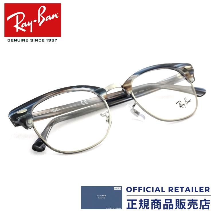 ポイント20倍以上! レイバン RX5154 5750 49サイズ 51サイズ Ray-Banレイバン メガネ フレーム クラブマスターRB5154 5750 49サイズ 51サイズ メガネ フレーム 眼鏡 めがね レディース メンズ