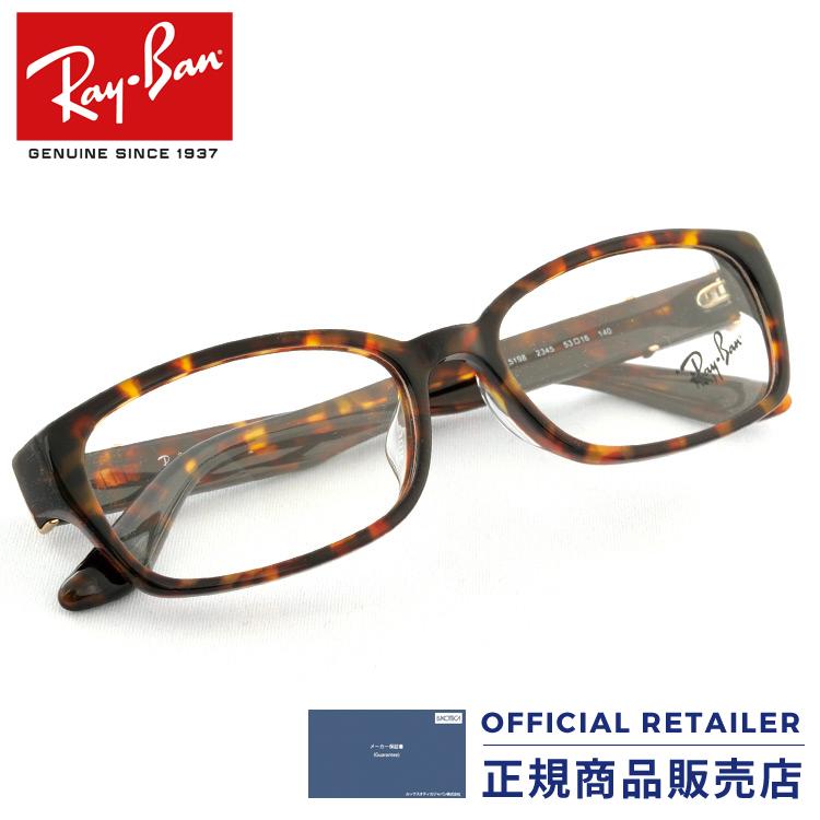 ポイント20倍以上! レイバン RX5198 2345 53サイズ Ray-Banレイバン メガネ フレーム ウェリントン べっ甲 べっこうRB5198 2345 53サイズ メガネ フレーム 眼鏡 めがね レディース メンズ