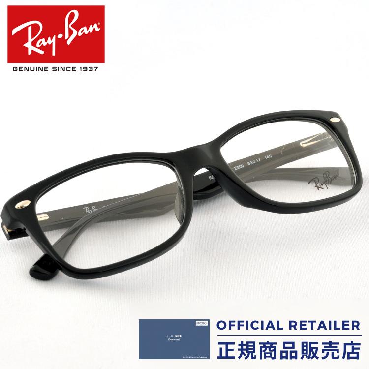 伊達レンズ無料キャンペーン中!レイバン RX5228F 2000 53サイズ 55サイズ Ray-Banレイバン メガネフレーム ウェリントンRB5228F 2000 メガネ フレーム 眼鏡 めがね【PT20】伊達メガネ メガネフレーム【DL0Y】