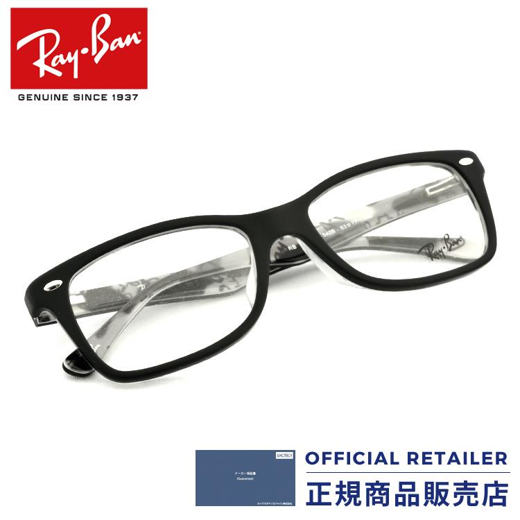ポイント20倍以上!|【ランキング3位】レイバン RX5228F 5405 53サイズ Ray-Banレイバン メガネ フレーム ウェリントンRB5228F 5405 53サイズ メガネ フレーム 眼鏡 めがね レディース メンズ