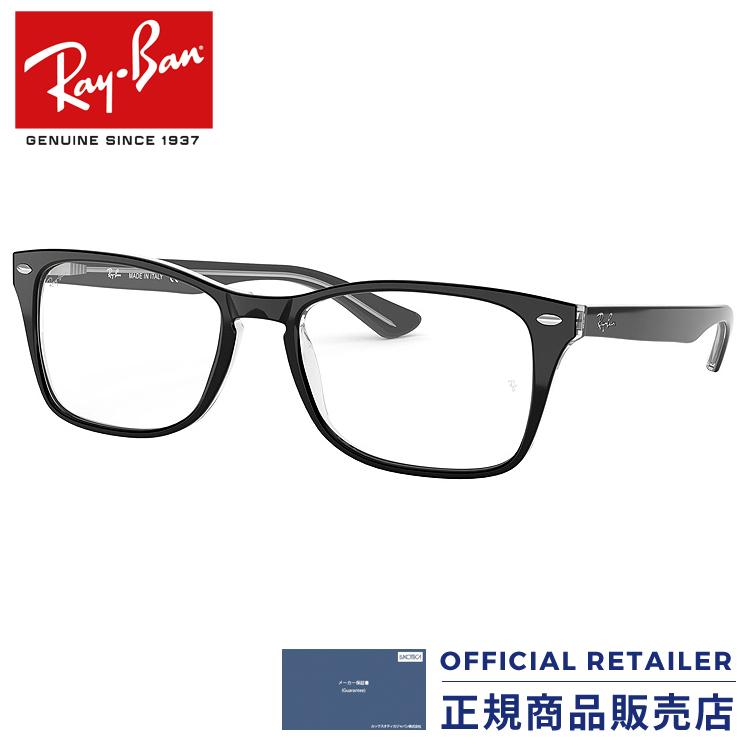 ポイント20倍以上!|レイバンメガネ フレーム スクエア フルフィット RX5228MF 2034 56サイズRay-Ban RAYBAN Full Fitting RB5228MF 2034 56サイズ眼鏡 伊達メガネ めがね レディース メンズ