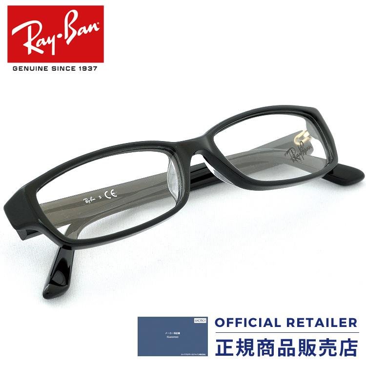 伊達レンズ無料キャンペーン中!レイバン RX5272 2000 54サイズ Ray-Banレイバン メガネフレーム スクエアRB5272 2000 54サイズ メガネ フレーム 眼鏡 めがね レディース メンズ【PT20】伊達メガネ メガネフレーム【DL0Y】