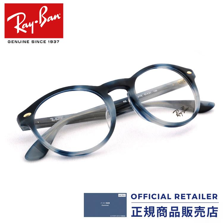 【アウトレット】伊達レンズ無料キャンペーン中!レイバン RX5283F 5773 RX5283F 51サイズラウンドRay-Ban RB5283F 5773 51サイズ メガネ フレーム 眼鏡 めがね レディース メンズ【PT20】伊達メガネ メガネフレーム【DL0Y】