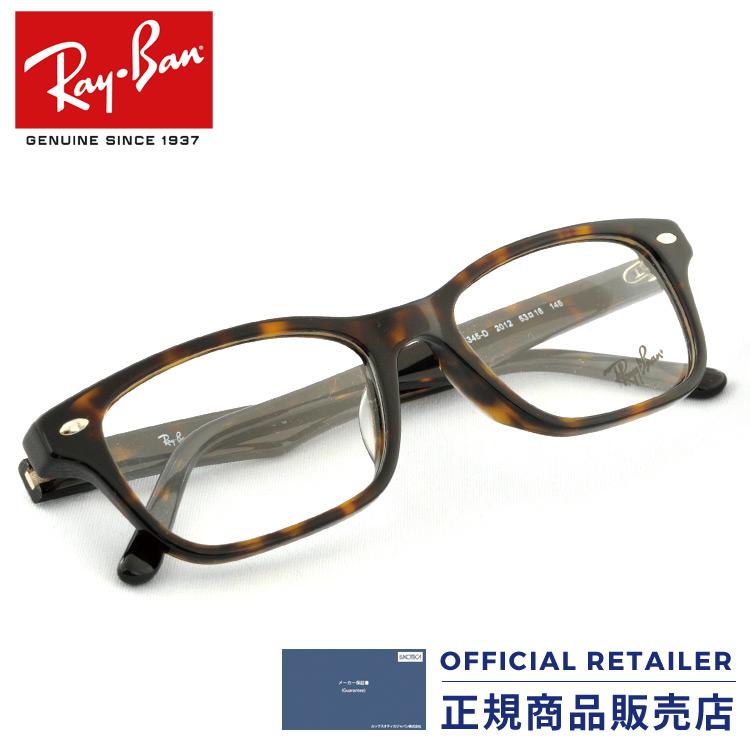 伊達レンズ無料キャンペーン中!【ランキング2位】レイバン RX5345D 2012 53サイズ Ray-Banレイバン メガネフレーム ウェリントンRB5345D 2012 53サイズ メガネ フレーム 眼鏡 めがね レディース メンズ【PT20】伊達メガネ メガネフレーム【DL0Y】