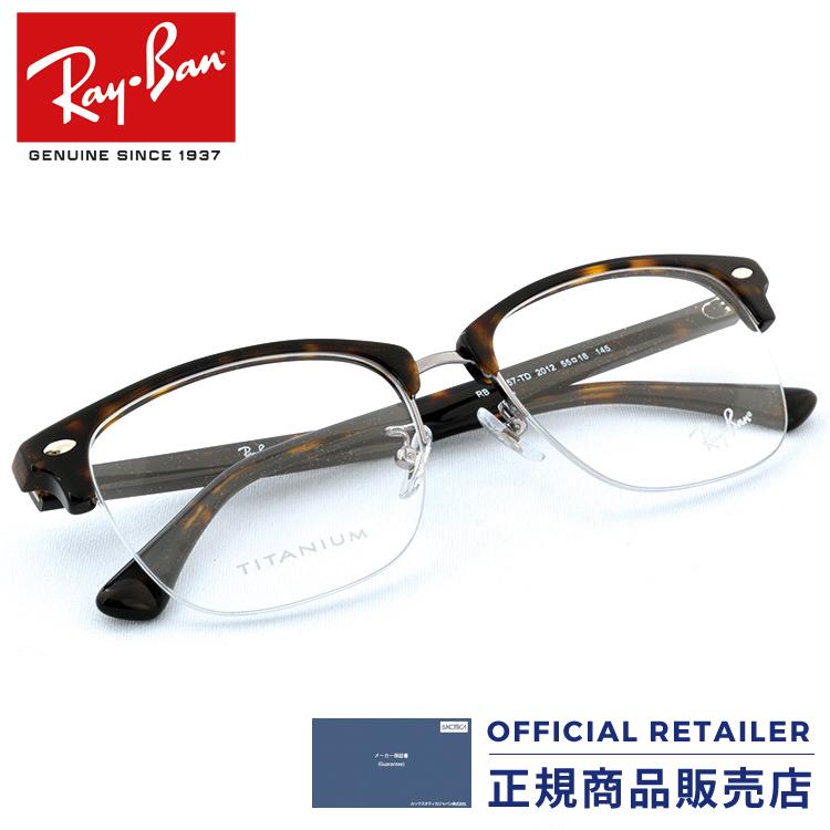 ポイント20倍以上!|レイバン RX5357TD 2012 55サイズ Ray-Banレイバン メガネ フレーム アジアンモデル チタニウムRB5357TD 2012 55サイズ メガネ フレーム 眼鏡 めがね レディース メンズ