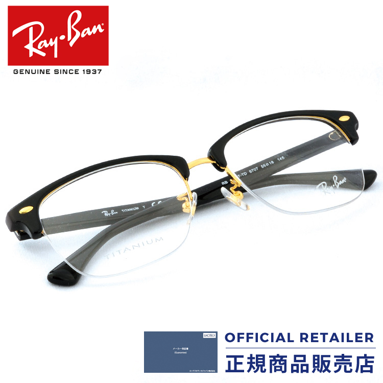 1190880342 Ray-Ban RX5357TD 5707 55 size Ray-Ban Ray-Ban glasses frame Asia design  model titanium RB5357TD 5707 55 size glasses frame glasses glasses Lady s  men