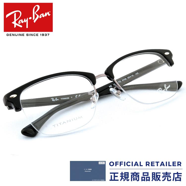 ポイント20倍以上! レイバン RX5357TD 5709 55サイズ Ray-Banレイバン メガネ フレーム アジアデザインモデル チタニウムRB5357TD 5709 55サイズ メガネ フレーム 眼鏡 めがね