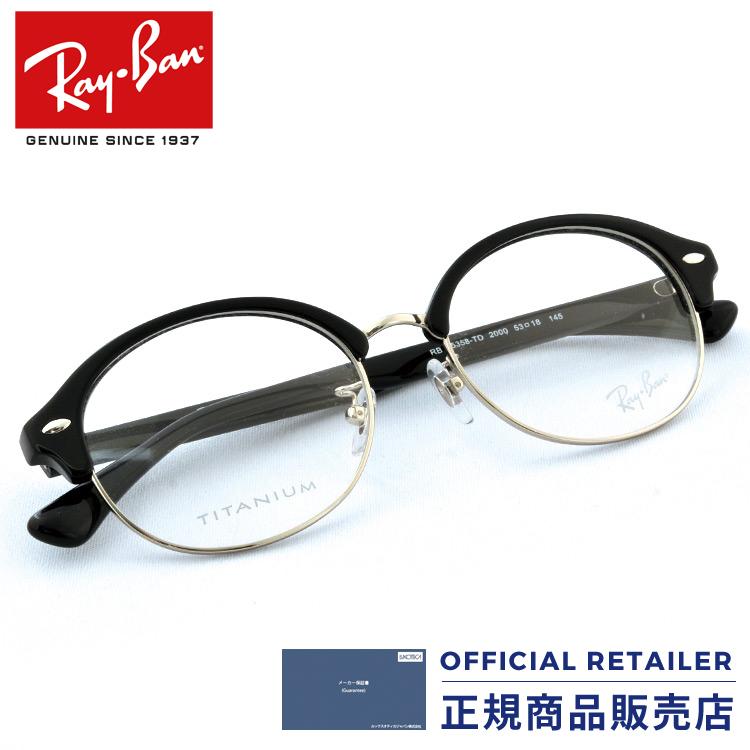 【アウトレット】伊達レンズ無料キャンペーン中!レイバン RX5358TD 2000 53サイズ Ray-Banレイバン メガネフレーム アジアンデザイン チタン チタニウムRB5358TD 2000 53サイズ メガネ フレーム 眼鏡 めがね【PT20】伊達メガネ メガネフレーム【DL0Y】