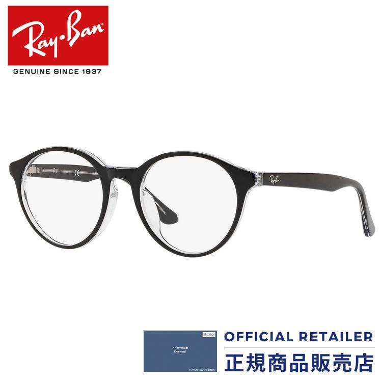 ポイント20倍以上!|レイバン RX5361F 2034 RX5361F 51サイズ2018NEW 新作 ラウンドRay-Ban RB5361F 2034 51サイズ メガネ フレーム 眼鏡 めがね レディース メンズ