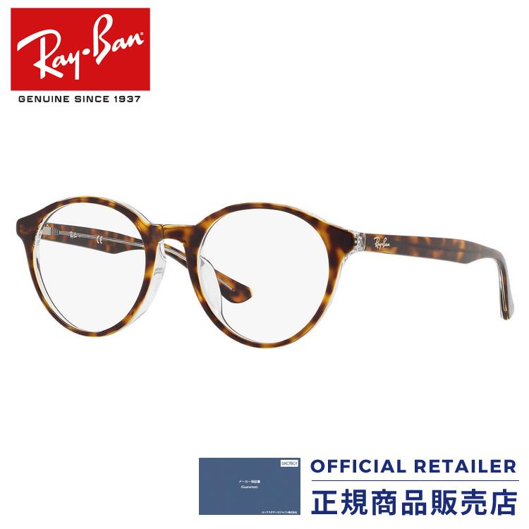 レイバン RX5361F 5082 RX5361F 51サイズ2018NEW 新作 ラウンド べっ甲 べっこうRay-Ban RB5361F 5082 51サイズ メガネ フレーム 眼鏡 めがね レディース メンズ