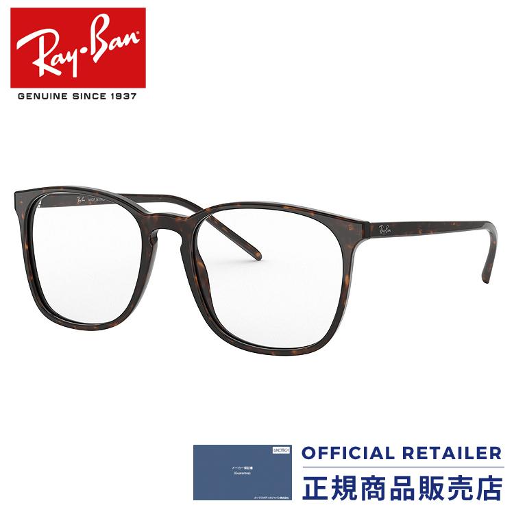 店内最大30倍ポイント&最大15%OFFクーポン発行中!レイバンメガネ フレーム スクエア フルフィット RX5387F 2012 54サイズ べっ甲 べっこう2018NEW新作 Ray-Ban RAYBAN Full Fitting RB5387F 2012 54サイズ眼鏡 伊達メガネ めがね レディース メンズ【max30】