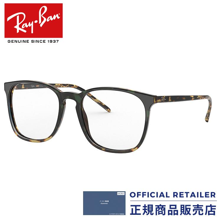 店内最大30倍ポイント&最大15%OFFクーポン発行中!レイバンメガネ フレーム スクエア フルフィット RX5387F 5873 54サイズ2018NEW新作 Ray-Ban RAYBAN Full Fitting RB5387F 5873 54サイズ眼鏡 伊達メガネ めがね レディース メンズ【max30】