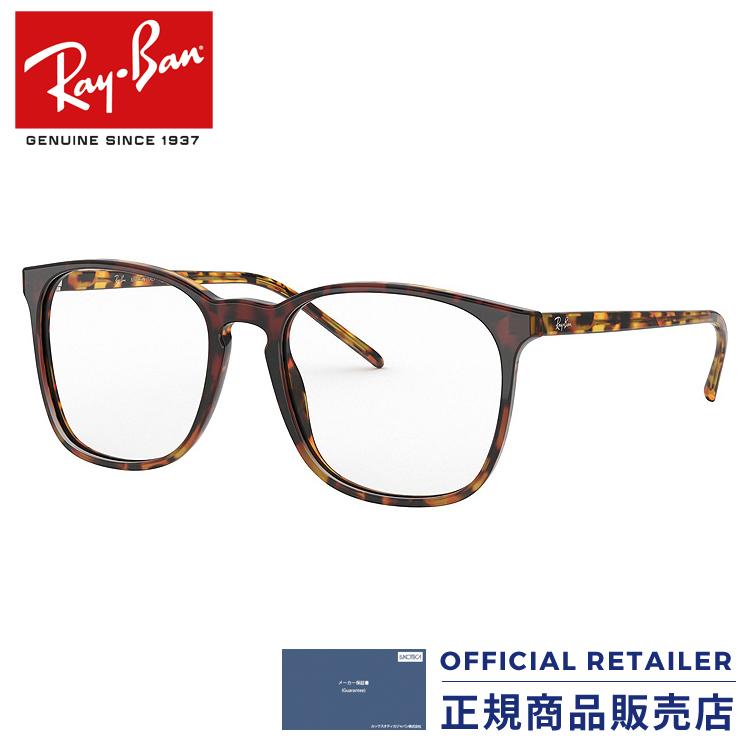 店内最大30倍ポイント&最大15%OFFクーポン発行中!レイバンメガネ フレーム スクエア フルフィット RX5387F 5874 54サイズRay-Ban RAYBAN Full Fitting RB5387F 5874 54サイズ眼鏡 伊達メガネ めがね レディース メンズ【max30】