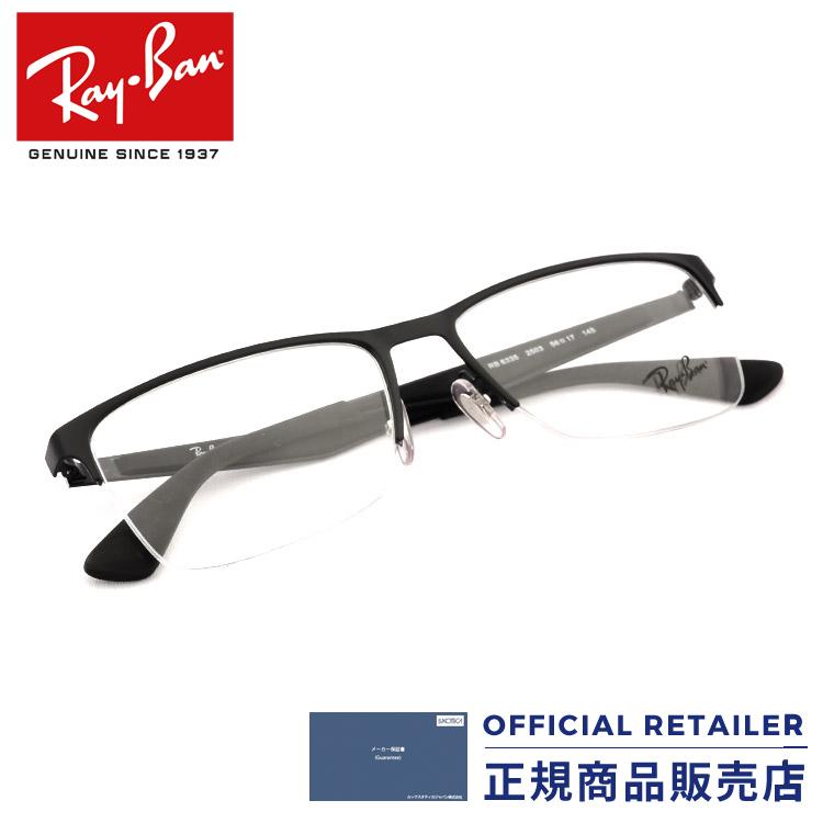 ポイント20倍以上! レイバン RX6335 2503 56サイズ Ray-Banレイバン メガネ フレーム スクエアRB6335 2503 56サイズ メガネ フレーム 眼鏡 めがね レディース メンズ