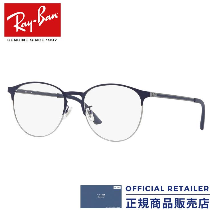 ポイント20倍以上!|レイバン RX6375F 2981 55サイズ2018NEW 新作 ボストン Ray-Ban RB6375F 2981 55サイズ メガネ フレーム 眼鏡 めがね レディース メンズ