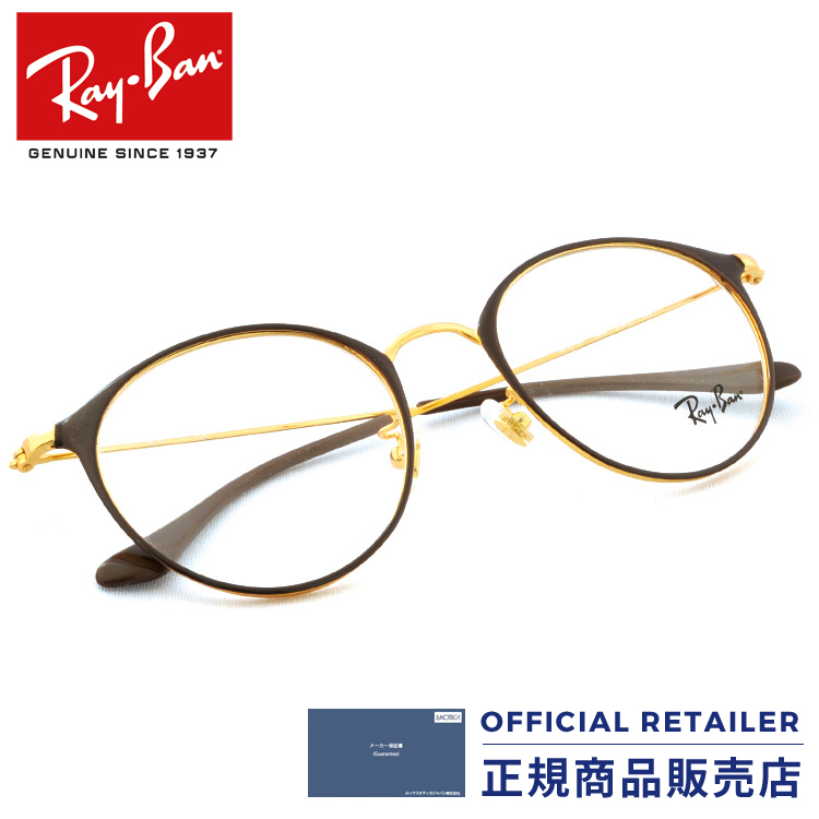 ポイント20倍以上!|【ランキング1位】レイバン RX6378F 2905 51サイズ Ray-Banレイバン メガネ フレーム ヤングスター ボストンRB6378F 2905 51サイズ メガネ フレーム 眼鏡 めがね レディース メンズ