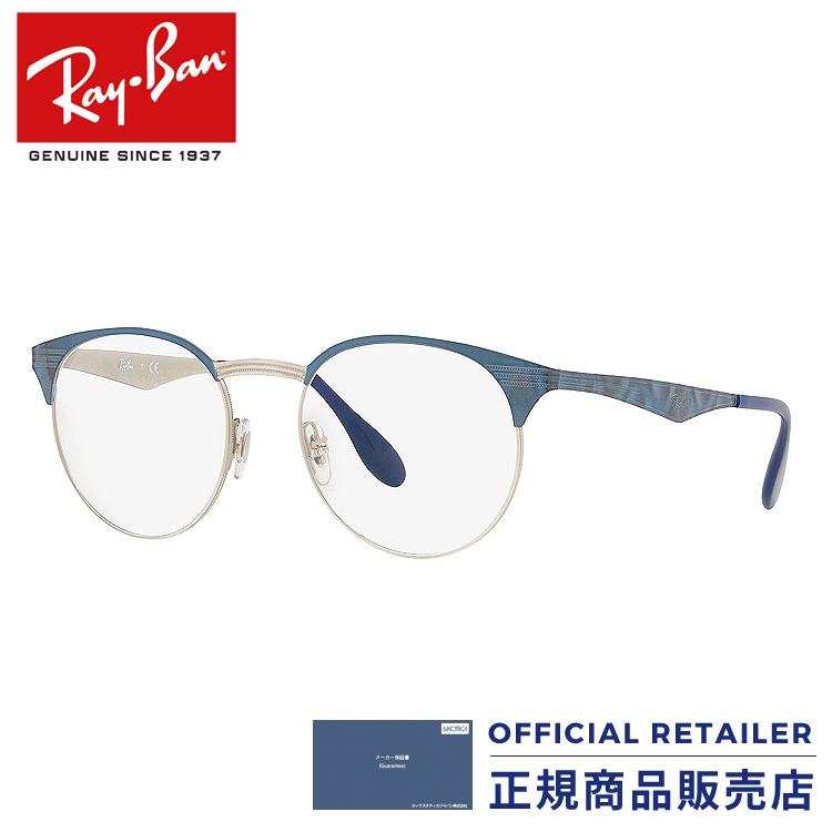 ポイント20倍以上!|レイバンメガネ フレーム ボストン RX6406 3025 51サイズ2018NEW新作 Ray-Ban RAYBAN RB6406 3025 51サイズ眼鏡 伊達メガネ めがね レディース メンズ