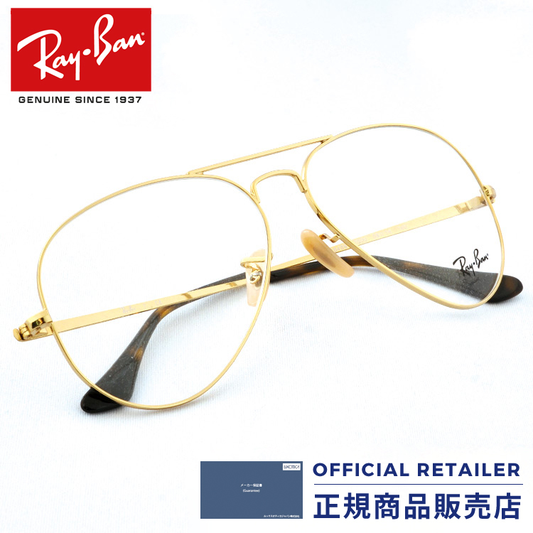 ポイント20倍以上!|【ランキング入賞】レイバン RX6489 2500 55サイズ 58サイズ Ray-Banフレーム アビエーターRB6489 2500 メガネ フレーム 眼鏡 めがね レディース メンズ