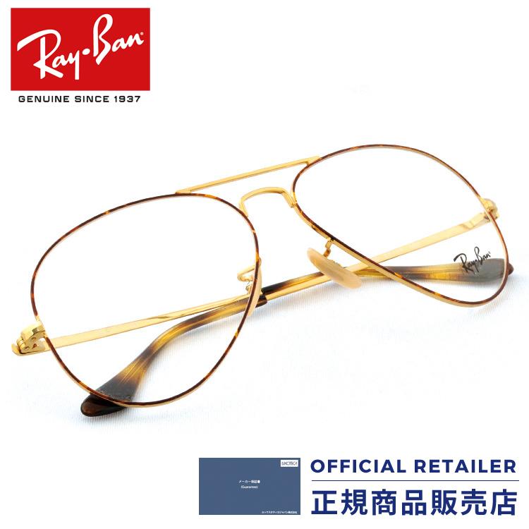 【アウトレット】伊達レンズ無料キャンペーン中!レイバン RX6489 2945 55サイズ 58サイズ Ray-Banレイバン メガネフレーム ティアドロップ アビエーター ツーブリッジ ダブルブリッジ べっ甲柄RB6489 2945 55サイズ 58サイズ 眼鏡 めがね【PT20】伊達メガネ【DL0Y】