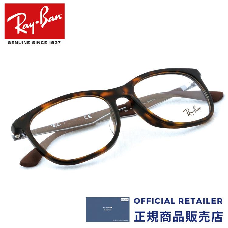 店内最大30倍ポイント&最大15%OFFクーポン発行中!レイバン RX7078F 2012 53サイズ Ray-Banレイバン メガネ フレーム ウェリントン べっ甲柄RB7078F 2012 53サイズ メガネ フレーム 眼鏡 めがね レディース メンズ【A】【max30】