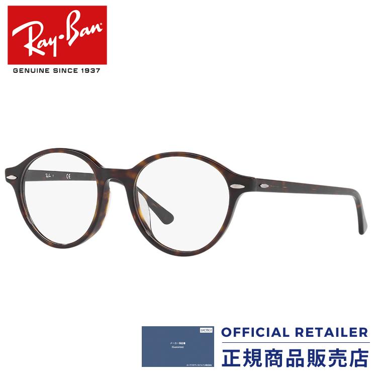 【アウトレット】伊達レンズ無料キャンペーン中!レイバン RX7118F 2012 50サイズ Ray-Banレイバン メガネフレーム ラウンド べっこう べっ甲RB7118F 2012 50サイズ メガネ フレーム 眼鏡 めがね レディース メンズ【PT20】伊達メガネ メガネフレーム【DL0Y】