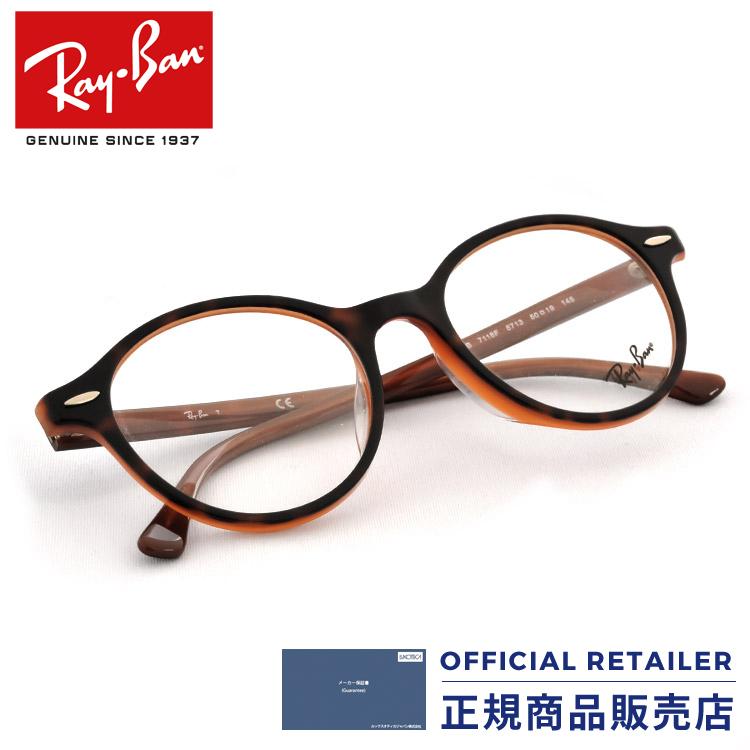 【アウトレット】伊達レンズ無料キャンペーン中!レイバン RX7118F 5713 50サイズ Ray-Banレイバン メガネフレーム ラウンド べっ甲 べっこうRB7118F 5713 50サイズ メガネ フレーム 眼鏡 めがね レディース メンズ【PT20】伊達メガネ メガネフレーム【DL0Y】