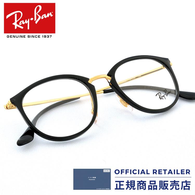 ポイント20倍以上!|レイバン RX7140 2000 49サイズ 51サイズ Ray-Banレイバン メガネ フレーム ボストンRB7140 2000 49サイズ 51サイズ メガネ フレーム 眼鏡 めがね レディース メンズ