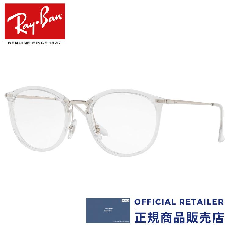 ポイント20倍以上!|レイバン RX7140 2001 49サイズ 51サイズ Ray-Banレイバン メガネ フレーム ボストンRB7140 2001 49サイズ 51サイズ メガネ フレーム 眼鏡 めがね レディース メンズ