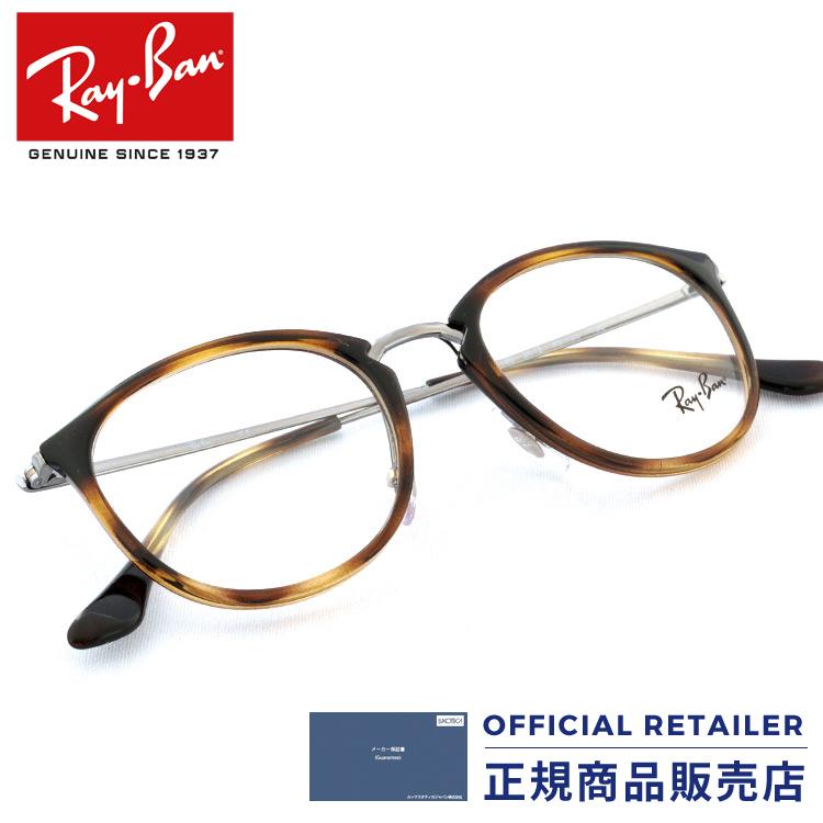 ポイント20倍以上!|【ランキング3位】レイバン RX7140 2012 49サイズ 51サイズ Ray-Banレイバン メガネ フレーム ボストン べっ甲 べっこうRB7140 2012 メガネ フレーム 眼鏡 めがね