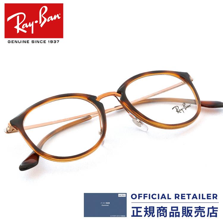 ポイント20倍以上!|レイバン RX7140 5687 49サイズ 51サイズ Ray-Banレイバン メガネ フレーム ボストン べっ甲 べっこうRB7140 5687 49サイズ 51サイズ メガネ フレーム 眼鏡 めがね
