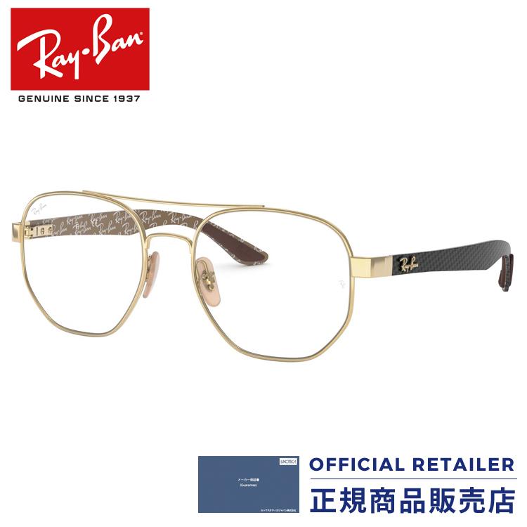 ポイント20倍以上!|レイバン メガネ フレーム ヘキサゴン スクエア RX8418 2500 51サイズ 53サイズ2018NEW新作 Ray-Ban RB8418 2500 51サイズ 53サイズ 眼鏡 伊達メガネ めがね レディース メンズ