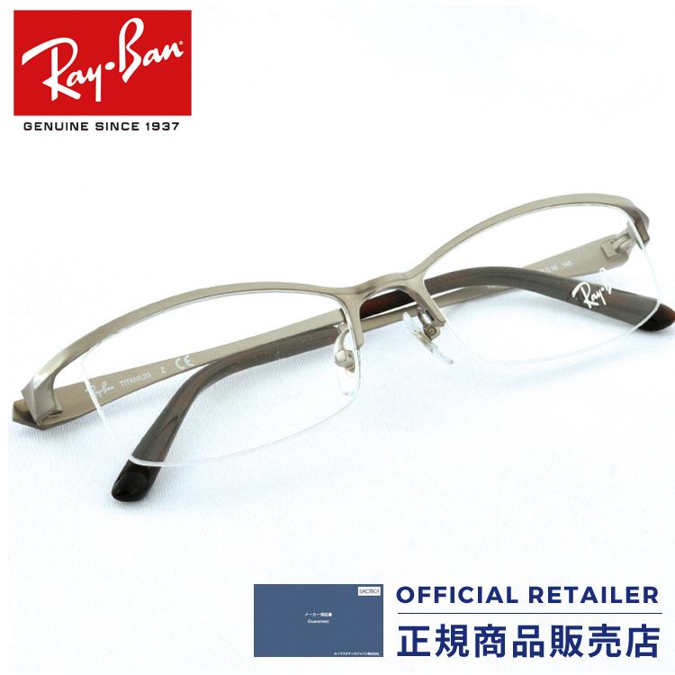 ポイント20倍以上! レイバン RX8723D 1167 55サイズ Ray-Banレイバン メガネ フレーム スクエア チタニウムRB8723D 1167 55サイズ メガネ フレーム 眼鏡 めがね レディース メンズ
