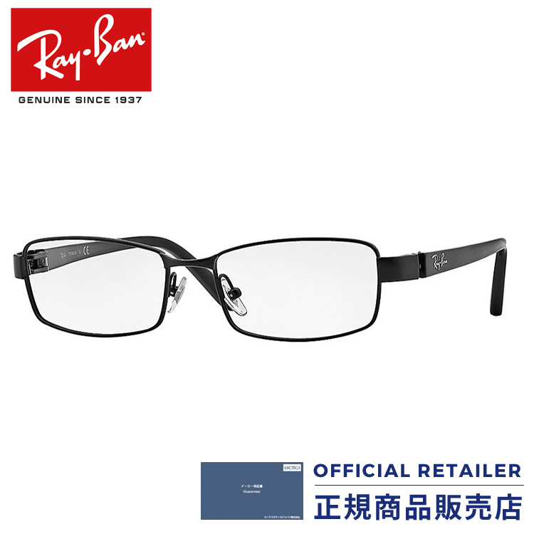 期間限定ポイント最大20倍!レイバン RX8726D 1017 55サイズ Ray-Banレイバン メガネ フレームRB8726D 1017 55サイズ メガネ フレーム 眼鏡 めがね レディース メンズ【PT20】伊達メガネ メガネフレーム